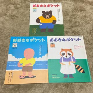 おおきなポケット 絵本 3冊セット(絵本/児童書)