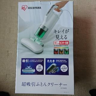 アイリスオーヤマ(アイリスオーヤマ)のアイリスオーヤマ 超吸引布団クリーナー(掃除機)