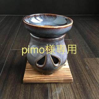 pimoさま専用 茶香炉 陶器②(お香/香炉)