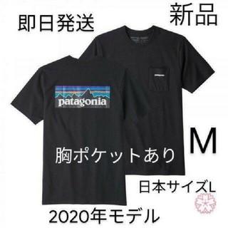 patagonia - パタゴニア P-6 ポケット Tシャツ Mサイズ 国内正規品 ブラック