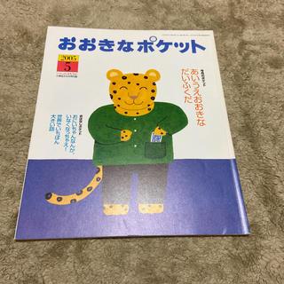 おおきなポケット 絵本 2冊セット(絵本/児童書)