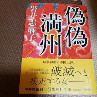 シュウエイシャ(集英社)の偽偽満州(ウェイウェイマンジョウ)岩井志麻子(文学/小説)