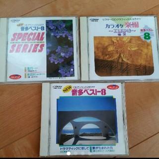 CDグラフィックスカラオケ音多ベスト8(演歌)