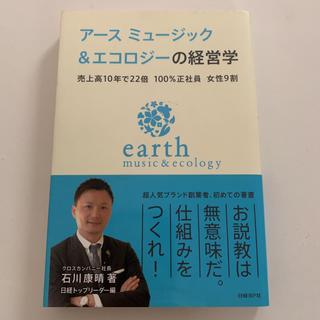 アースミュージックアンドエコロジー(earth music & ecology)のアースミュージック&エコロジーの経営学 : 売上高10年で22倍100%正社員…(ビジネス/経済)