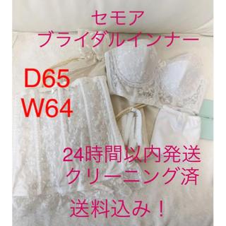 TAKAMI - セモア ブライダルインナー D65 W64クリーニング済みブラ ウエストニッパー