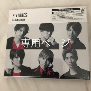 ジャニーズ(Johnny's)のImitation Rain/D.D.(初回盤)(ポップス/ロック(邦楽))
