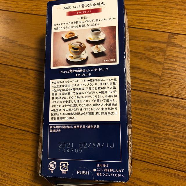 AGF ちょっと贅沢な珈琲店 モカブレンド 5cups 食品/飲料/酒の飲料(コーヒー)の商品写真