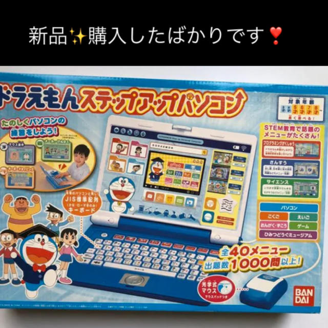 BANDAI(バンダイ)の新品✨ ドラえもんステップアップパソコン 対象年齢:3歳以上 送料込みです‼️ キッズ/ベビー/マタニティのおもちゃ(知育玩具)の商品写真