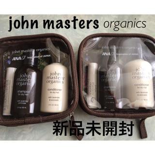 ジョンマスターオーガニック(John Masters Organics)の【新品未開封】john masters ジョンマスター3点セット × 2個(ヘアケア)