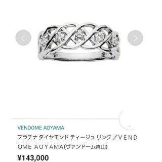 Vendome Aoyama - 極美品 ヴァンドーム プラチナリング 定価143000円