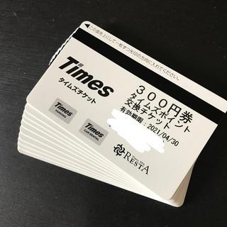 タイムズチケット 3000円分(その他)