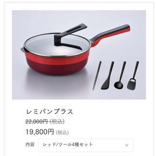 新品 未開封 レミパンプラス ツール4種セット(鍋/フライパン)