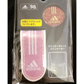 アディダス(adidas)のadidas コインマーカー 新品未使用(その他)