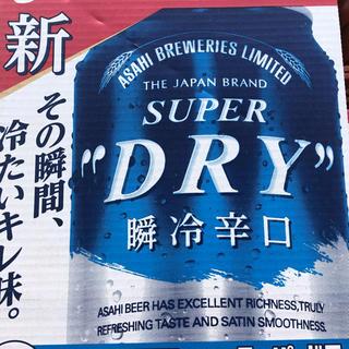 アサヒ(アサヒ)の瞬冷辛口500ml 1ケース(ビール)