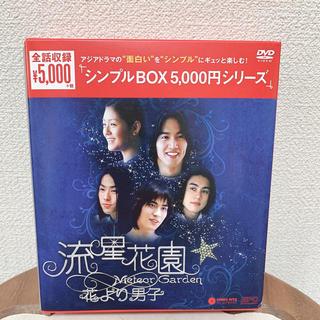 流星花園~花より男子~<全長版> DVD-BOX<シンプルBOX 5,000円シ(TVドラマ)