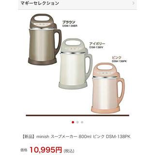 ドウシシャ(ドウシシャ)のドウシシャ スープメーカー DSM-138(調理機器)