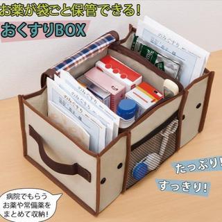 お薬が袋ごと保管できる おくすりボックス 新品 未使用
