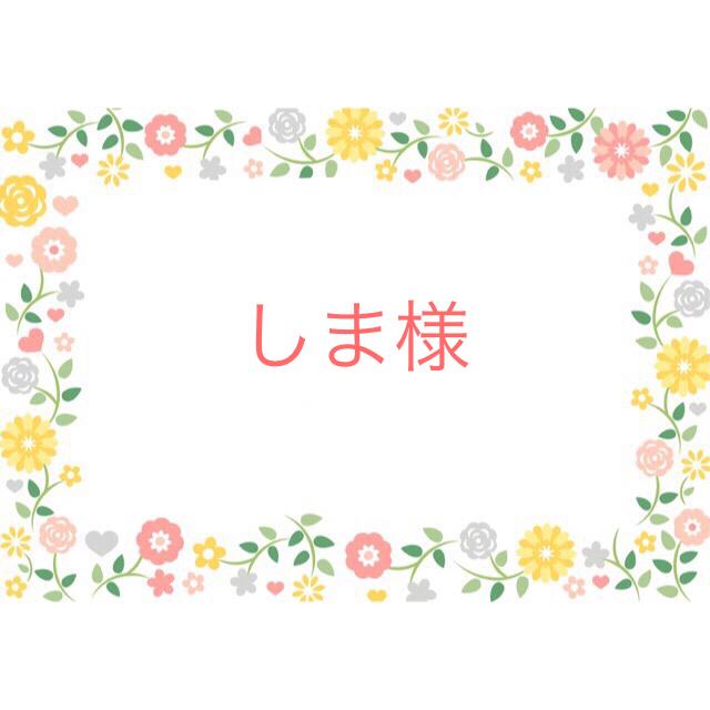 しま様 食品/飲料/酒の食品(菓子/デザート)の商品写真