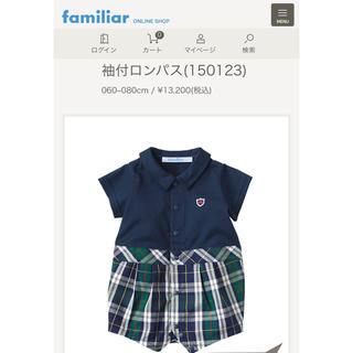 familiar - 【現行品】ファミリアフォーマルロンパース