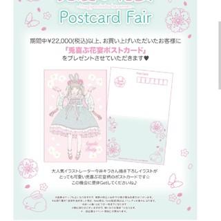 アンジェリックプリティー(Angelic Pretty)の兎慶ぶ花宴ポストカード(ミニワンピース)