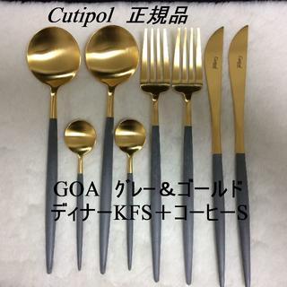 正規品 クチポール  GOA グレー&ゴールド  4種類 ×各2 計8本(カトラリー/箸)