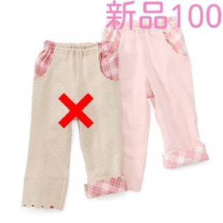 クーラクール(coeur a coeur)のクーラクール 100 長丈パンツ ピンク(パンツ/スパッツ)