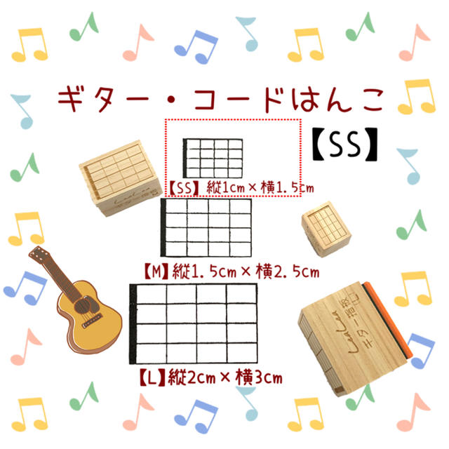 ギター コードスタンプ【SSサイズ】【ゴム印ハンコ】 スタンプ【送料無料】 ハンドメイドの文具/ステーショナリー(はんこ)の商品写真