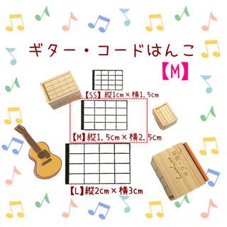 ギター コードスタンプ【Mサイズ】【ゴム印ハンコ】 スタンプ【送料無料】(はんこ)