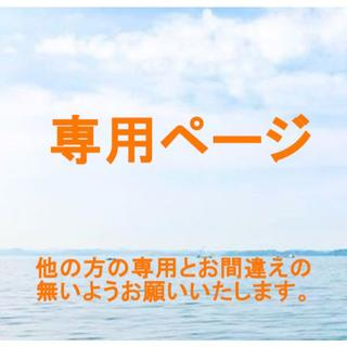 Coco♡様専用(TVドラマ)