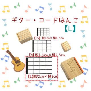ギター コードスタンプ【Lサイズ】【ゴム印ハンコ】 スタンプ【送料無料】(はんこ)