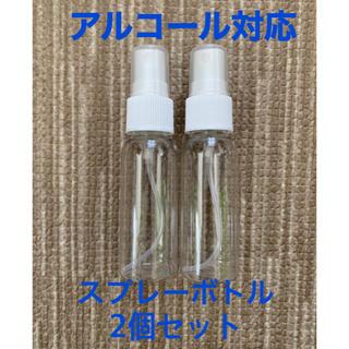 新品 アルコール対応 スプレーボトル 2本セット