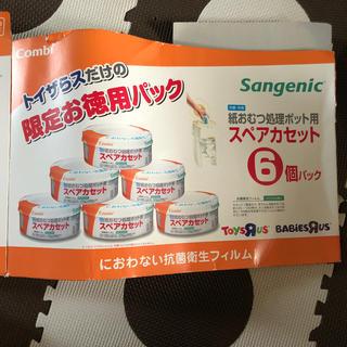 アップリカ(Aprica)のSangenic サンジェニック 紙おむつ処理ポット用スペアカセット 6個パック(紙おむつ用ゴミ箱)