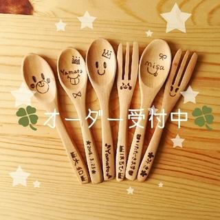 【最安値】お名前入りベビー食器 スプーンorフォーク【送料込】(離乳食器セット)