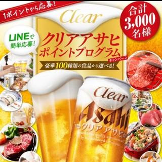 アサヒ(アサヒ)のクリアアサヒ 応募シール200枚(ビール)