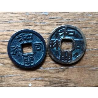 整理品出品 皇朝銭 和同開珎 2枚(貨幣)