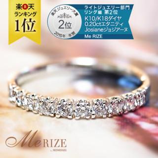 ヨンドシー(4℃)の天然ダイヤ 0.2ct K10PG ハーフエタニティリング(リング(指輪))