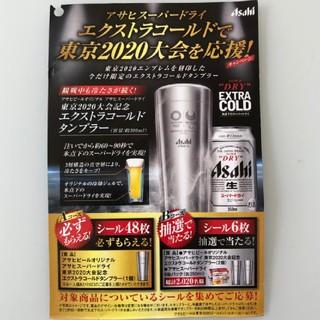 アサヒ(アサヒ)のスーパードライ 応募シール51枚(ビール)