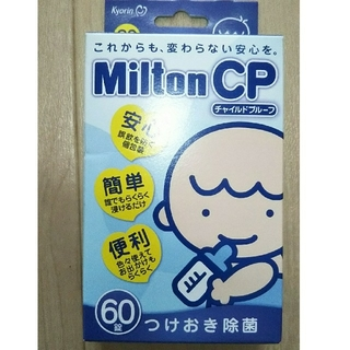 Milton CP 60錠 ミルトン 哺乳瓶 除菌 【ベビー】(食器/哺乳ビン用洗剤)