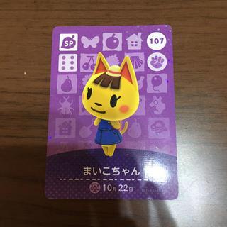 任天堂 - どうぶつの森 amiiboカード まいこちゃん 107