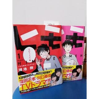 カドカワショテン(角川書店)のヒモメン1~2巻セット☆ヒモ更正プログラム(青年漫画)