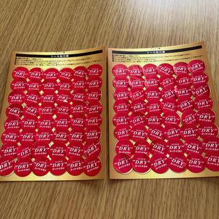アサヒ(アサヒ)のスーパードライ キャンペーン 応募券(ビール)