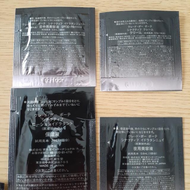 クレ・ド・ポー ボーテ(クレドポーボーテ)のクレ・ド・ポーボーテ シナクティフ サンプル 40包 コスメ/美容のキット/セット(サンプル/トライアルキット)の商品写真