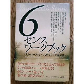 ベルルース・ナパスティック 6センスワークブック(ノンフィクション/教養)