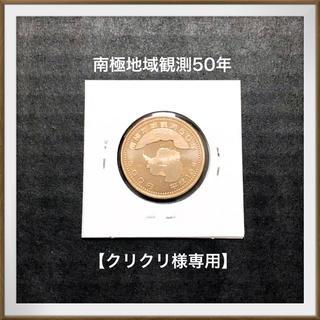 【クリクリ様専用】南極地域観測50年 (貨幣)