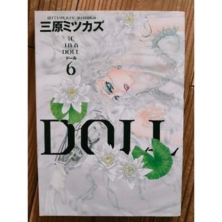 三原ミツカズ ドール Doll 6(女性漫画)