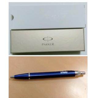 パーカー(Parker)の美品 パーカー Parker ボールペン 箱付き(ペン/マーカー)