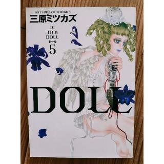 三原ミツカズ ドール Doll 5(女性漫画)