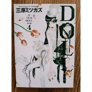 三原ミツカズ ドール Doll 4(女性漫画)