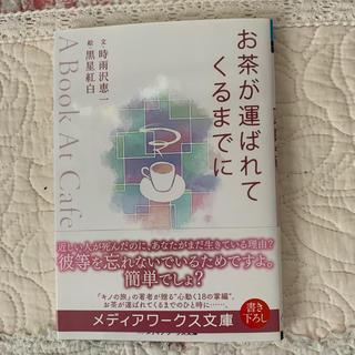 アスキーメディアワークス(アスキー・メディアワークス)のお茶が運ばれてくるまでに A book at cafe(文学/小説)