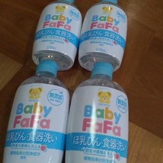 新品◆ベビー ファーファ 哺乳瓶 食器 洗い